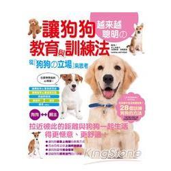 讓狗狗越來越聰明的教育與訓練法