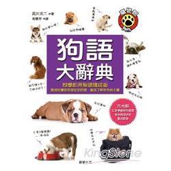 狗語大辭典:即學即用狗語速成術,透過肢體語言與安定訊號徹底了解狗狗的心聲