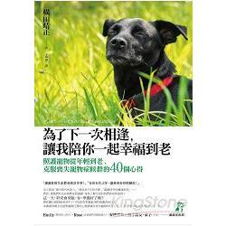 為了下一次相逢- 讓我陪你一起幸福到老 :照護寵物從年輕到老、克服喪失寵物症候群的40個心得(另開視窗)