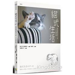 貓式生活:徹底解讀喵星人的100種狀態