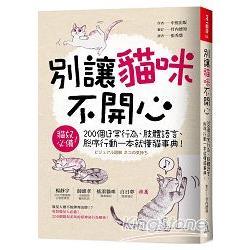 別讓貓咪不開心: 200個日常行為、肢體語言、脫序行動一本就懂貓事典!