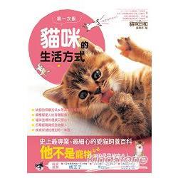 第一次跟貓咪的生活方式:史上最專業、最細心的愛貓飼養百科