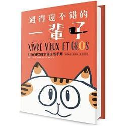 過得還不錯的一輩子:打造貓奴的幸福生活手冊【家貓成功上位指南+圖文並茂版】