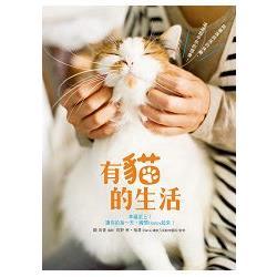 有貓的生活:與貓咪同居的快樂,遠遠超乎你的想像!
