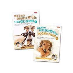 戴更基教你有效解決狗狗的100個行為問題 1+2 套書