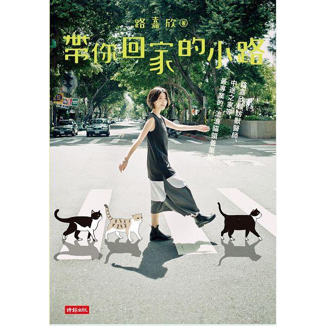 帶你回家的小路:路嘉欣尋訪獸醫師、中途之家等,最專業的流浪貓領養筆記