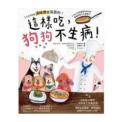這樣吃,狗狗不生病!:日本首席獸醫須崎博士告訴你!4步驟做出狗狗最愛吃的料理,增強免疫力&自癒力