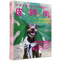 皮時尚:犬界女優小皮的演藝穿搭秀