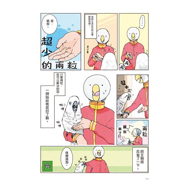 暴走鸚鵡生活雜記