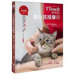 TTouch神奇的毛小孩按摩術—貓貓篇:獨特的撫摸、畫圈、托提,幫動物寶貝建立信任、減壓,主人也一起療