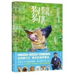 沒有教不會的狗狗:亞洲訓犬王「愛的自發學習法」,毛小孩教養聖經
