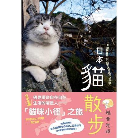 日本貓散步:來趟與喵星人不期而遇的暖心之旅吧