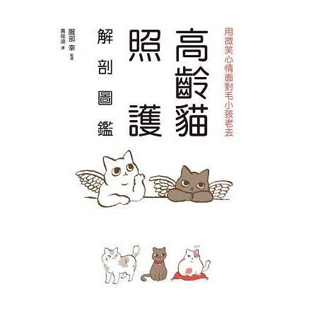 高齡貓照護解剖圖鑑