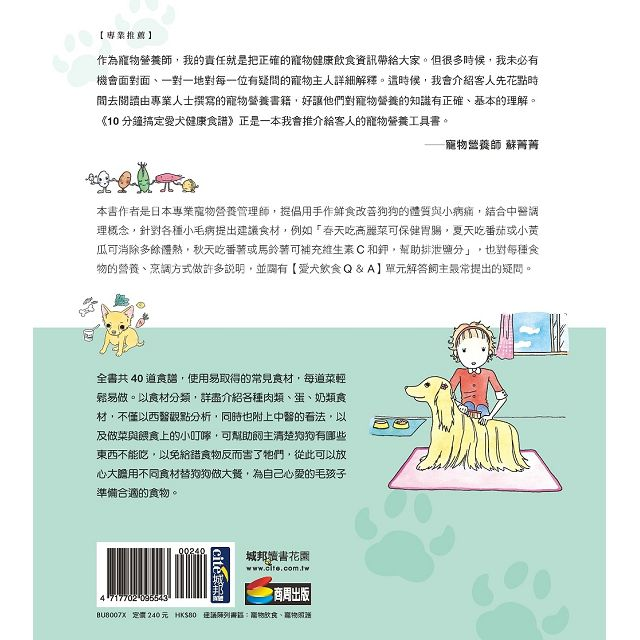 10分鐘搞定愛犬健康食譜【改版】
