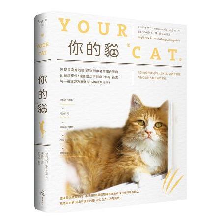 你的貓:完整探索從幼貓、成貓到中老年貓的照顧,照著這樣做,讓愛貓活得健康、幸福、長壽!每一位貓奴及獸