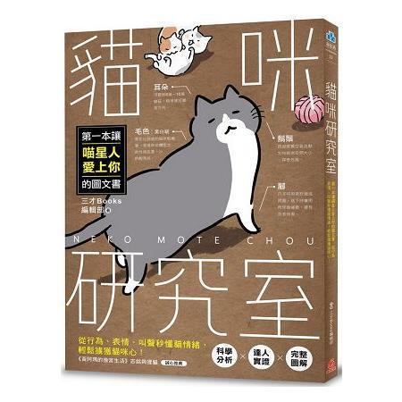 貓咪研究室:第一本讓喵星人愛上你的圖文書,從行為、表情、叫聲秒懂貓情緒,輕鬆擄獲貓咪心!