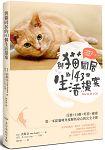 不用翻譯米糕,也能秒懂「喵~」的100種意思與貓同居的143個生活提案
