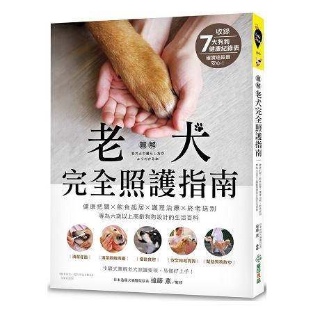 老犬完全照護指南:健康把關X飲食起居X護理治療X終老送別,專為六歲以上高齡狗狗設計的生活百科