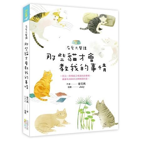 有愛大聲講:那些貓才會教我的事情