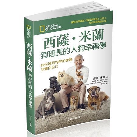 西薩‧米蘭狗班長的人狗幸福學:如何運用狗群的智慧改變你自己