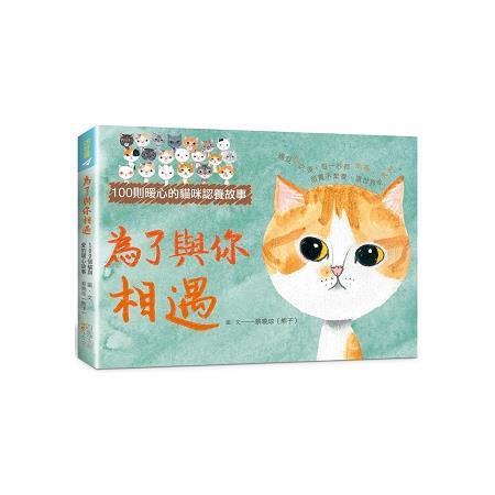 為了與你相遇:100則暖心的貓咪認養故事