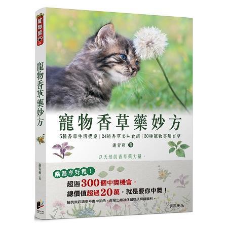 寵物香草藥妙方:以天然的香草藥力量,改善寵物寄生蟲、壓力性過敏、口腔疾病與心理發展問題!
