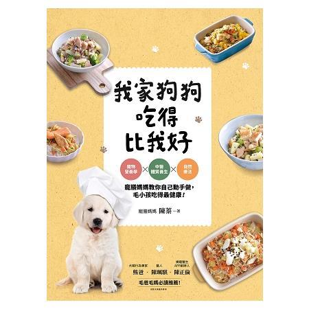 我家狗狗吃得比我好:寵物營養學X中醫體質養生X自然療法,寵膳媽媽教你自己動手做,毛小孩吃得最健