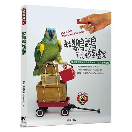 教鸚鵡玩遊戲:藉由響片訓練鸚鵡學會超過25種有趣的遊戲