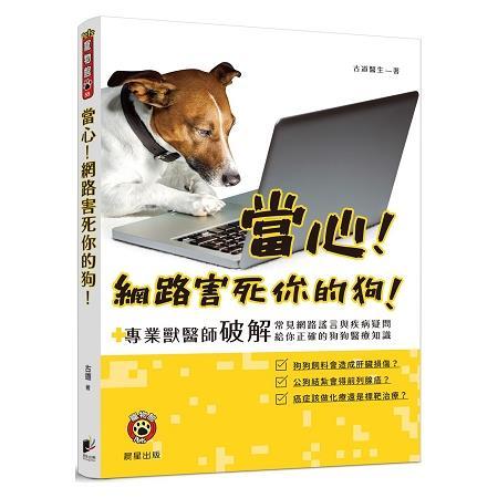 當心!網路害死你的狗!-專業獸醫師破解常見網路謠言與疾病疑問,給你正確的狗狗醫療知識