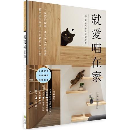 就愛喵在家:34個設計人必學的寵物設計空間