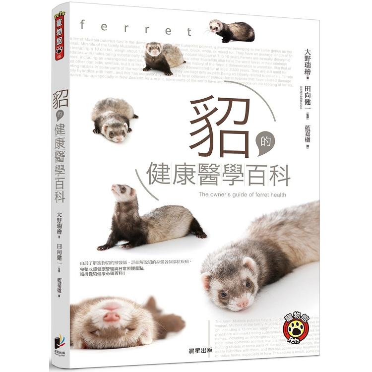 貂的健康醫學百科