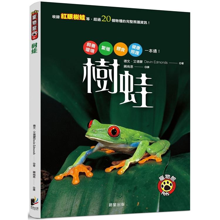 樹蛙:飼養環境、餵食、繁殖、健康照護一本通!