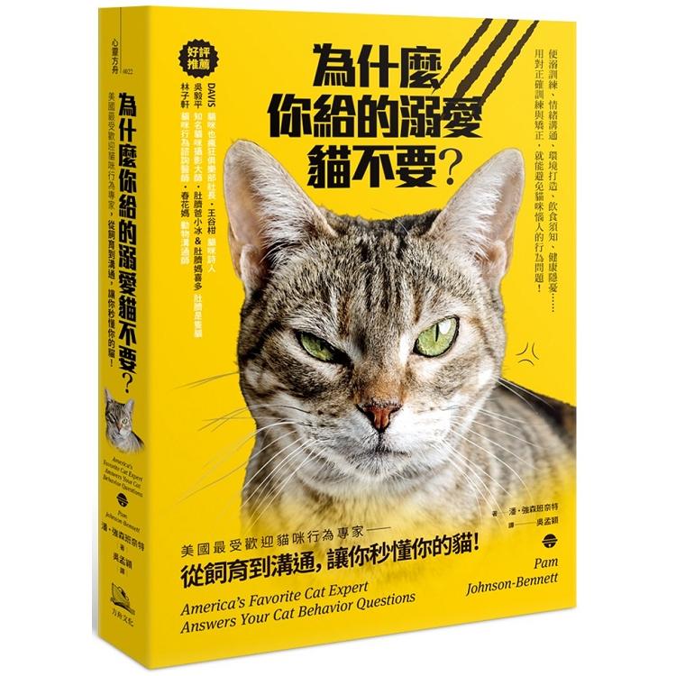 為什麼你給的溺愛貓不要?美國最受歡迎貓咪行為專家,從飼育到溝通,讓你秒懂你的貓!