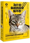 為什麼你給的溺愛貓不要?美國最受 貓咪行為 ,從飼育到溝通,讓你秒懂你的貓!