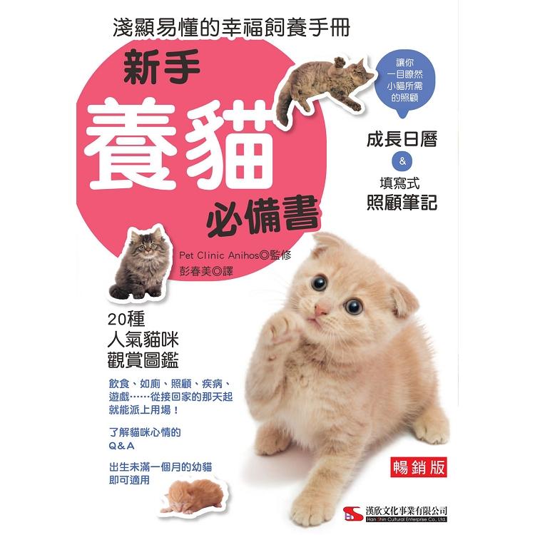 新手養貓必備書  暢銷版