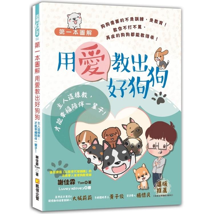 第一本圖解用愛教出好狗狗:主人這樣教,才能幸福陪伴一輩子!