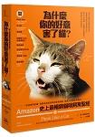 為什麼你的好意害了貓?Amazon史上最暢銷貓咪飼育聖經,從幼貓到老貓,從基本認知到緊急醫療措施,愛貓人必備經典指南!