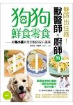 雙師出任務!獸醫師╳廚師的狗狗鮮食零食:和毛小孩共享自製的安心美味