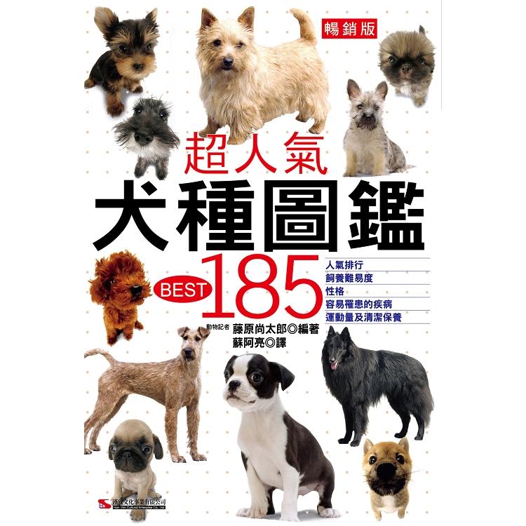 超人氣犬種圖鑑BEST 185 (暢銷版)