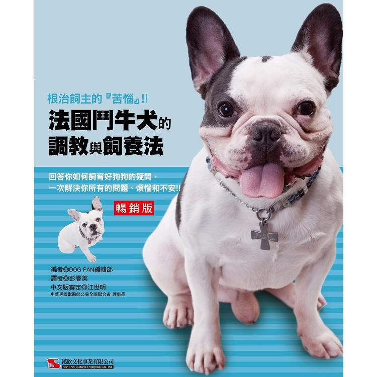 法國鬥牛犬的調教與飼養法 (暢銷版)