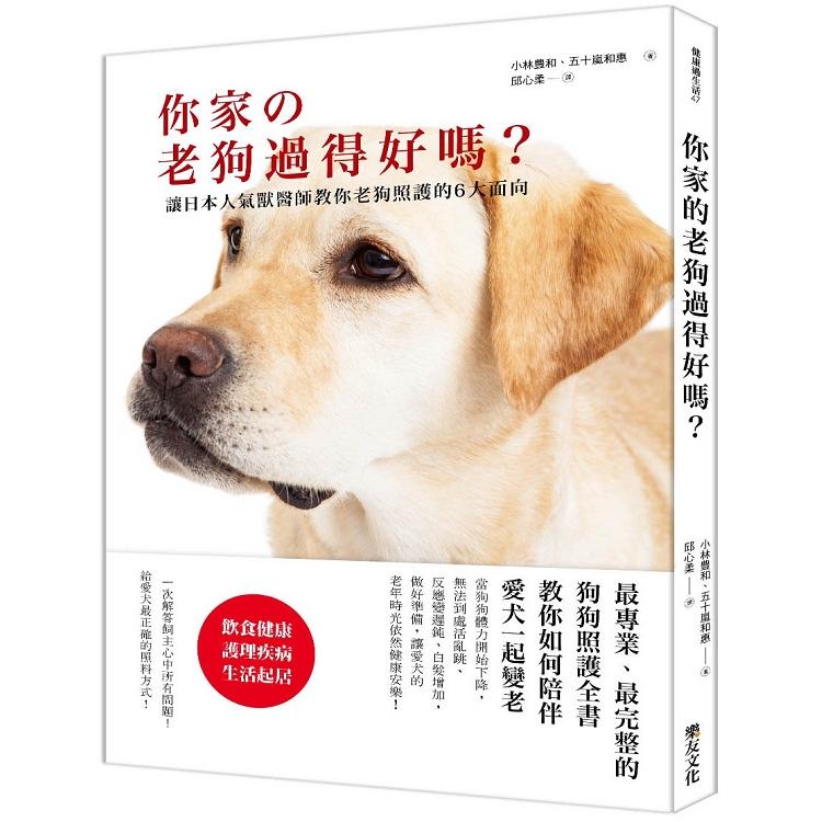 你家的老狗過得好嗎?