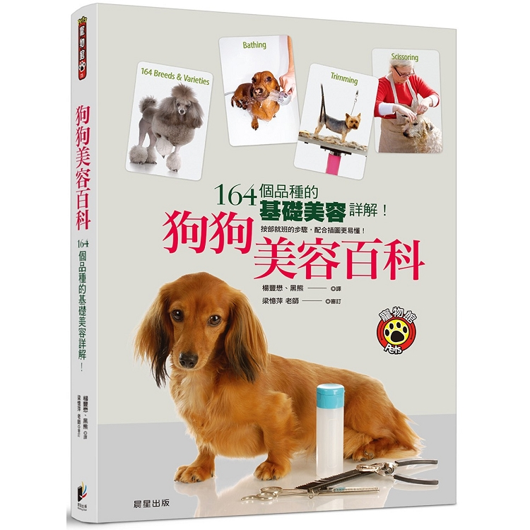 狗狗美容百科:164個品種的基礎美容詳解!