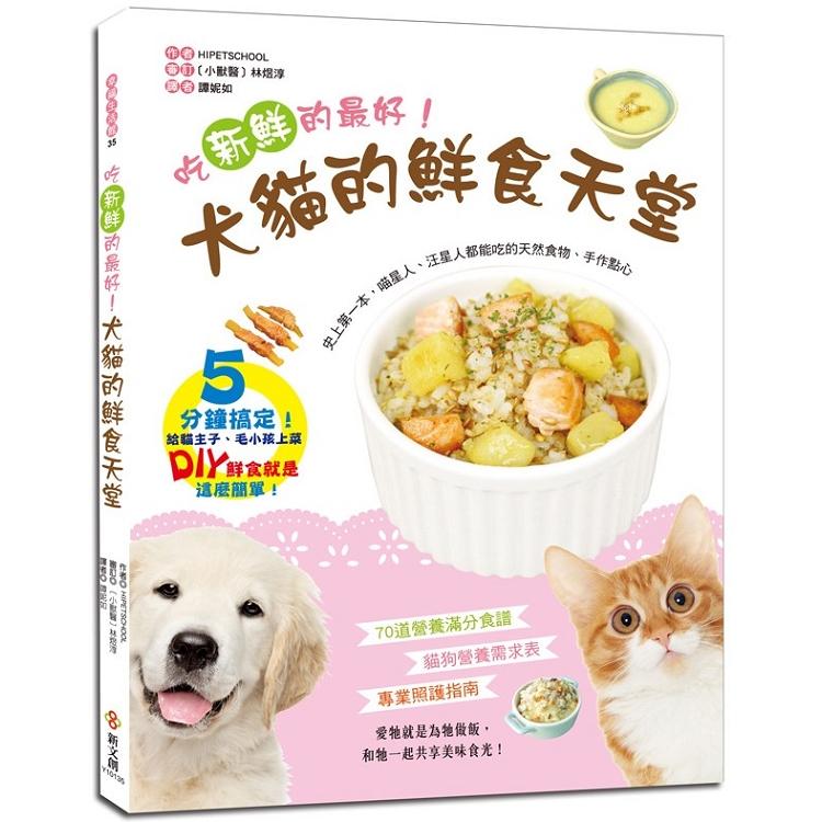吃新鮮的最好!犬貓的鮮食天堂