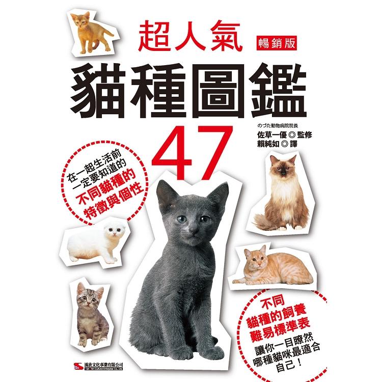 超人氣貓種圖鑑47 (暢銷版)