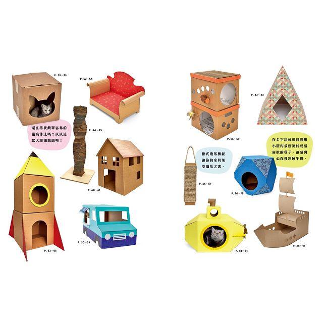 貓奴製造:貓屋、貓抓板、貓玩具自己做!零預算輕鬆收服喵星人的貓物製作全圖解