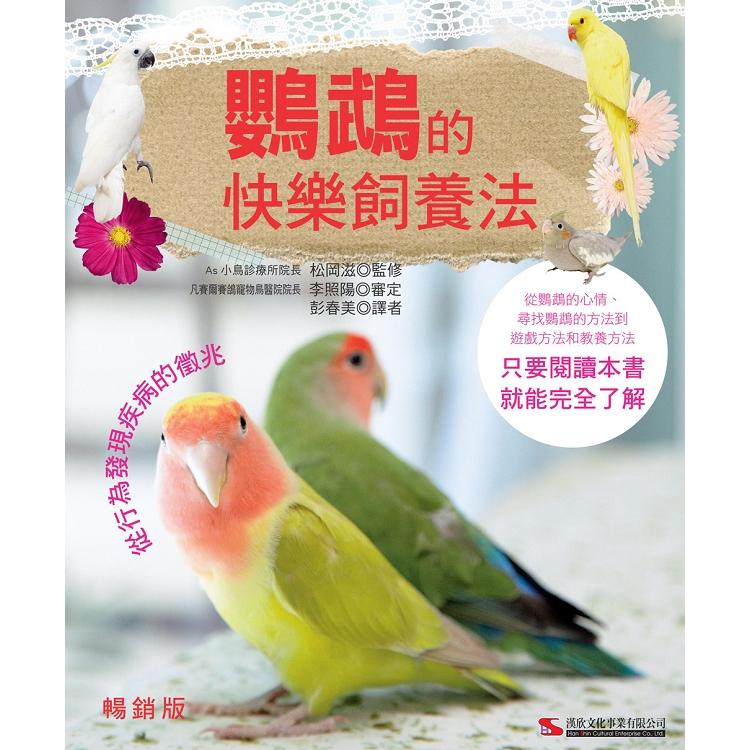 鸚鵡的快樂飼養法 (暢銷版)