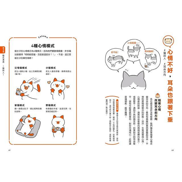 當然問貓才清楚!最誠實的貓咪行為百科【超萌圖解】:日本貓名醫全面解析從叫聲、相處到身體祕密的130篇