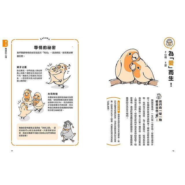 當然問鸚鵡才清楚!最誠實的鸚鵡行為百科【超萌圖解】:日本寵物鳥專家全面解析從習性、溝通到身體祕密的13