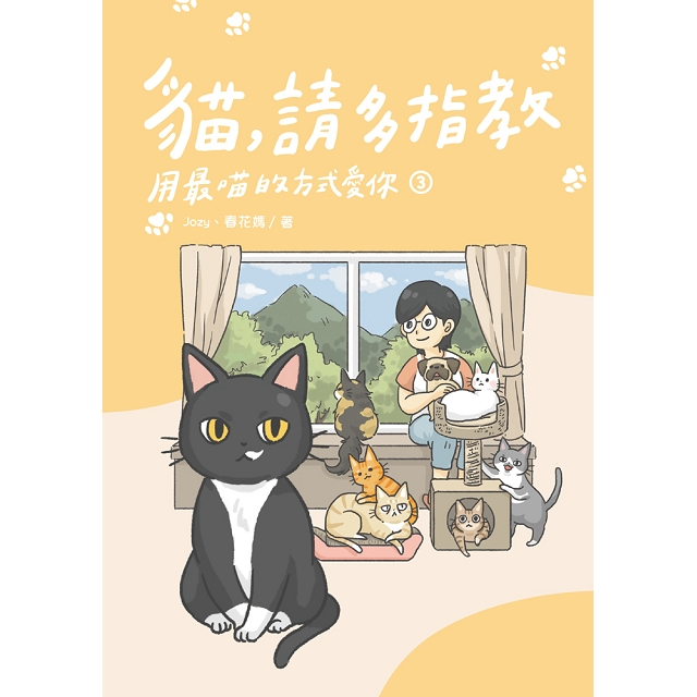 貓,請多指教3:用最喵的方式愛你