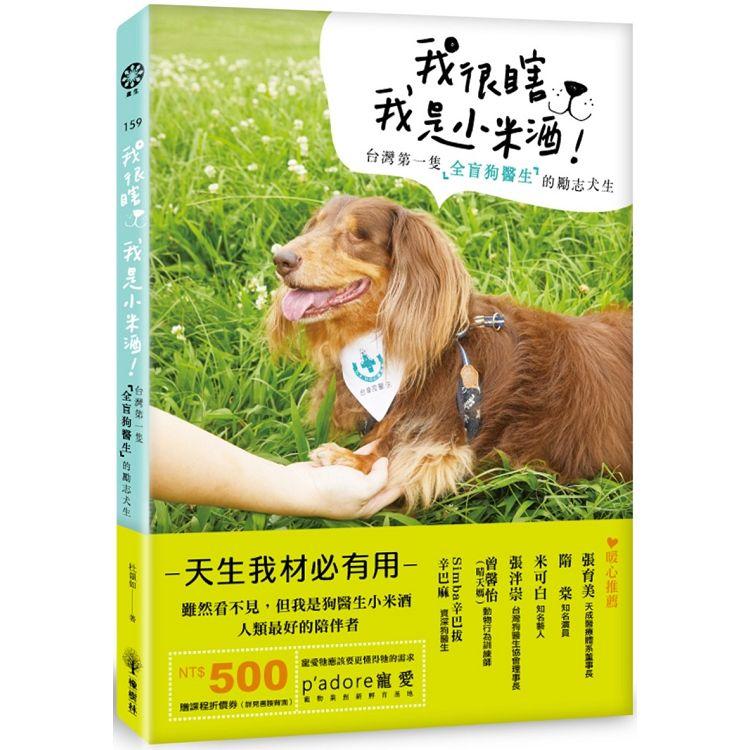 我很瞎,我是小米酒:台灣第一隻全盲狗醫生的勵志犬生